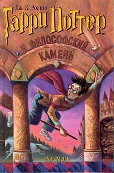 Роулинг Дж. Гарри Поттер и философский камень
