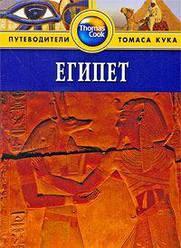 Египет. Путеводители Томаса Кука