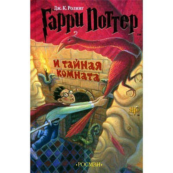 Роулинг Дж. Гарри Поттер и тайная комната