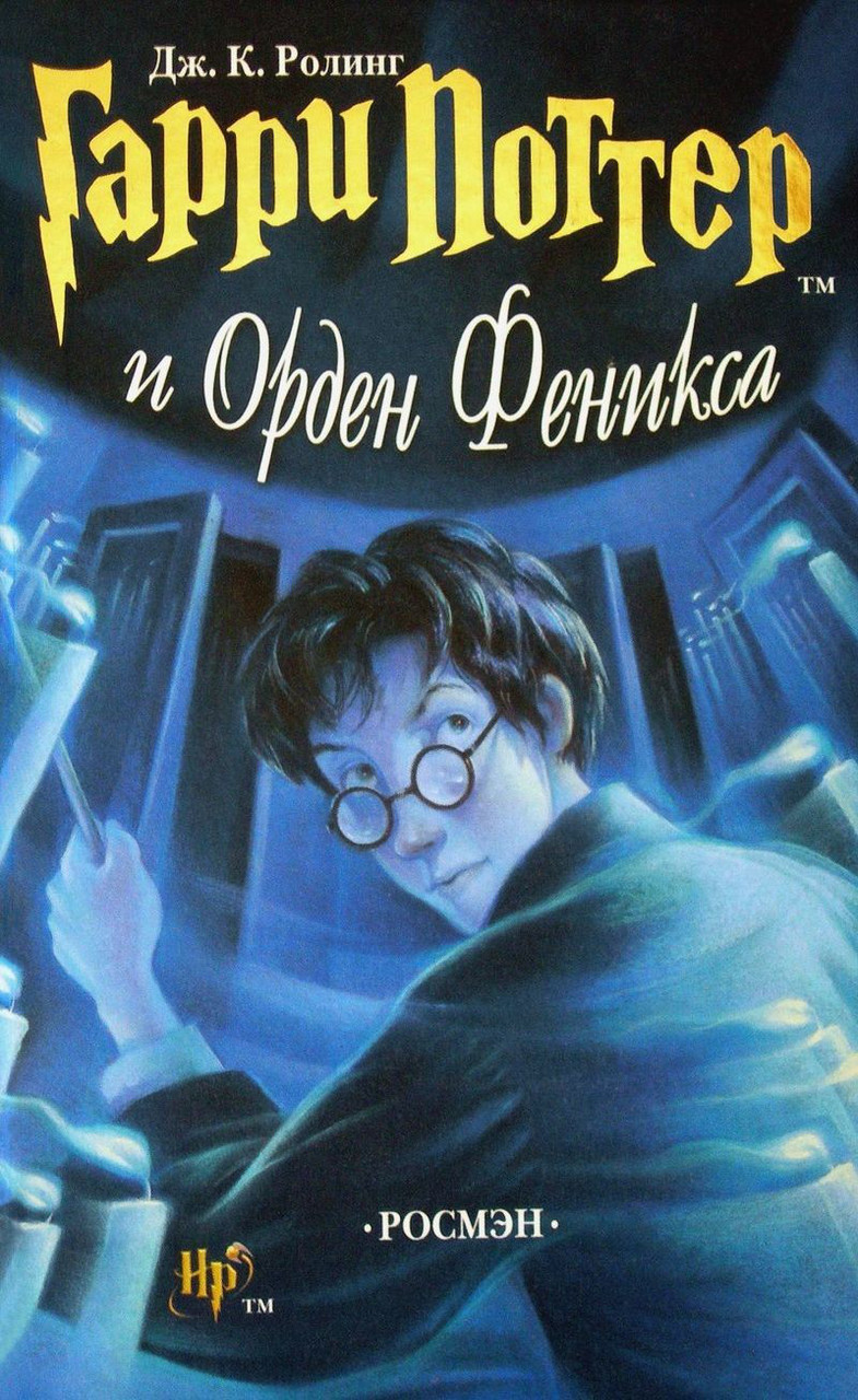 Роулинг Дж. Гарри Поттер и Орден Феникса