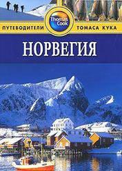 Норвегия. Путеводители Томаса Кука