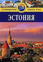 Эстония. Путеводители Томаса Кука