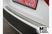 Накладка на задний бампер Натанико (нерж.) - BMW X1 E-84 2009-2015 гг.