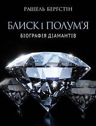 Блиск і полум'я. Біографія діамантів. Yakaboo Publishing