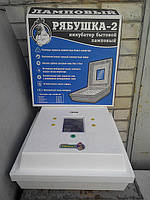 Инкубатор Рябушка-2 с цифровым терморегулятором