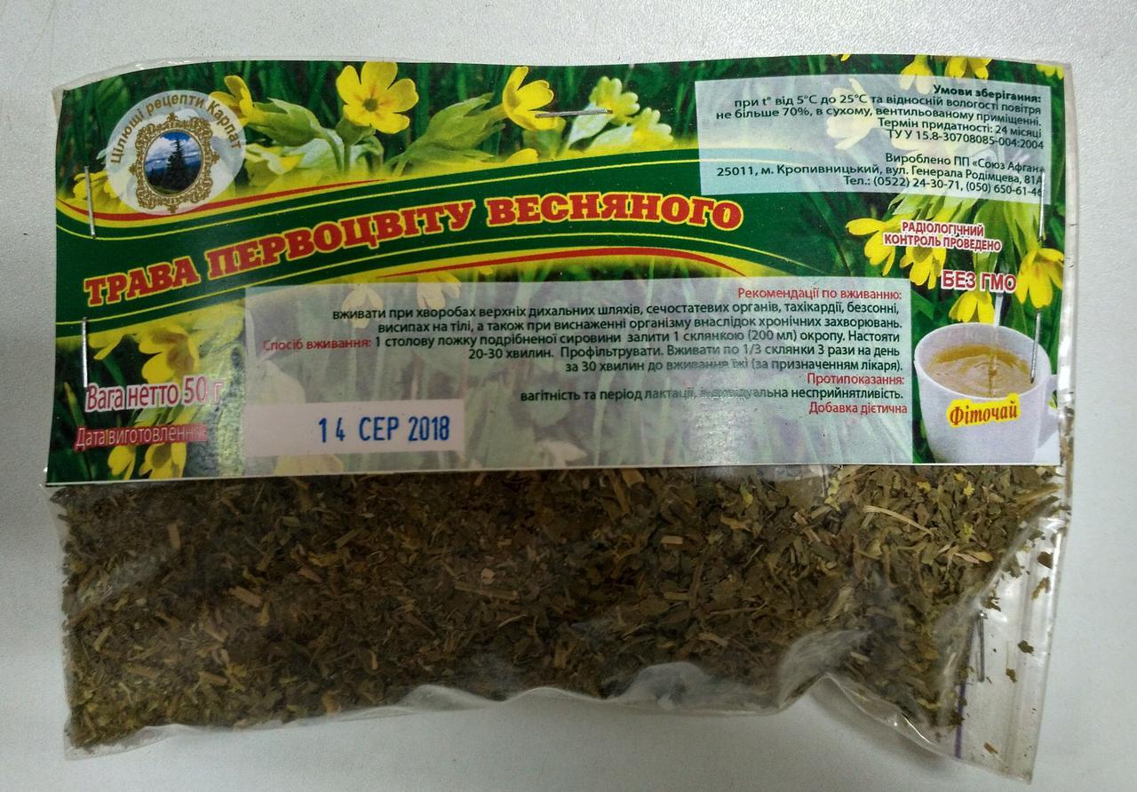 Первоцвіт весняний примула, баранці, миколайчики, жовтуха трава 50 гр