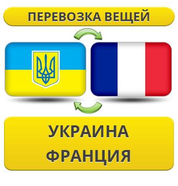 Перевозка Личных Вещей Украина - Франция - Украина!