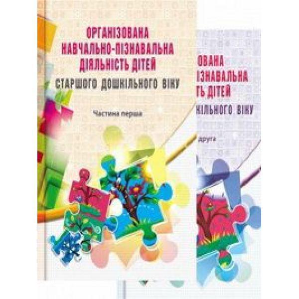 Организованная деятельность старшего дошкольного возраста в 2 частях
