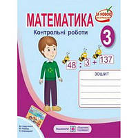 Контрольные работы по математике 3 класс ( учебнику Ривкинд)