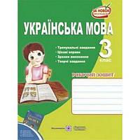 Рабочая тетрадь по украинскому языку 3 класс (к учебнику Вашуленко)