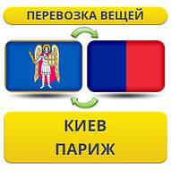 Перевозка Личных Вещей Киев - Париж - Киев!