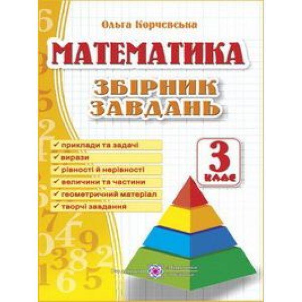 Сборник задач по математике 3 класс