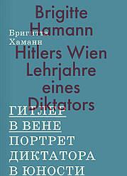 Гитлер в Вене. Портрет диктатора в юности. Хаманн, Бригитта Ад Маргинем Пресс