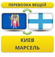 Перевозка Личных Вещей Киев - Марсель - Киев!