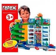 Детский игровой гараж 922