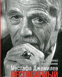Мустафа Джемилев. Несгибаемый. Виват
