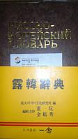 Русско-корейский словарь