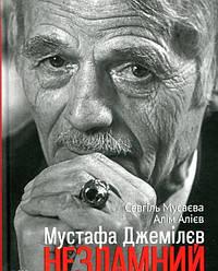 Мустафа Джемілєв. Незламний. Виват