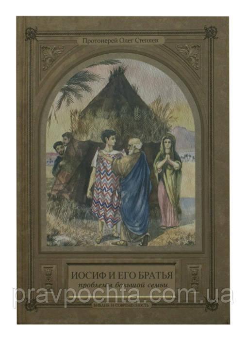 Иосиф и его братья (Проблемы большой семьи. Протоиерей Олег Стеняев