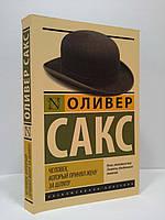 АСТ ЭксклюзивКлассика Сакс Человек который принял жену за шляпу