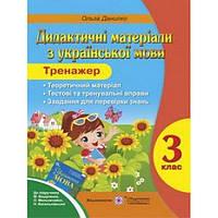 Дидактические материалы по украинскому языку 3 класс (к учебнику Вашуленко)