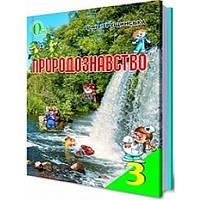 Учебник Природознавство, 3 кл. Грущинская И.В.
