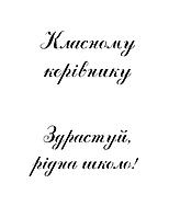 """Трафарет """"1 сентября (1)"""""""