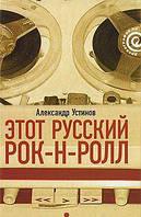 Этот русский рок-н-ролл. В 2 книгах. Книга 1. Устинов А. Амфора