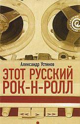 Этот русский рок-н-ролл. В 2 книгах. Книга 1. Устинов А.