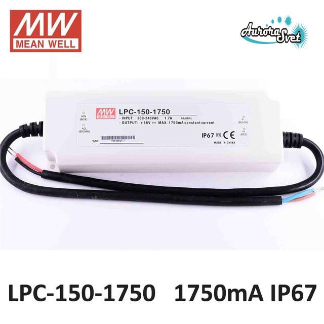 Led драйвер LPC-150-1750 LED DRIVER. Драйвер светодиода MEANWELL