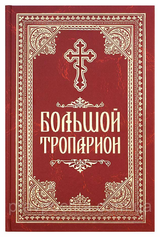Большой Тропарион. Николай Макаревский