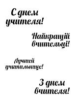 """Трафарет """"День учителя"""""""