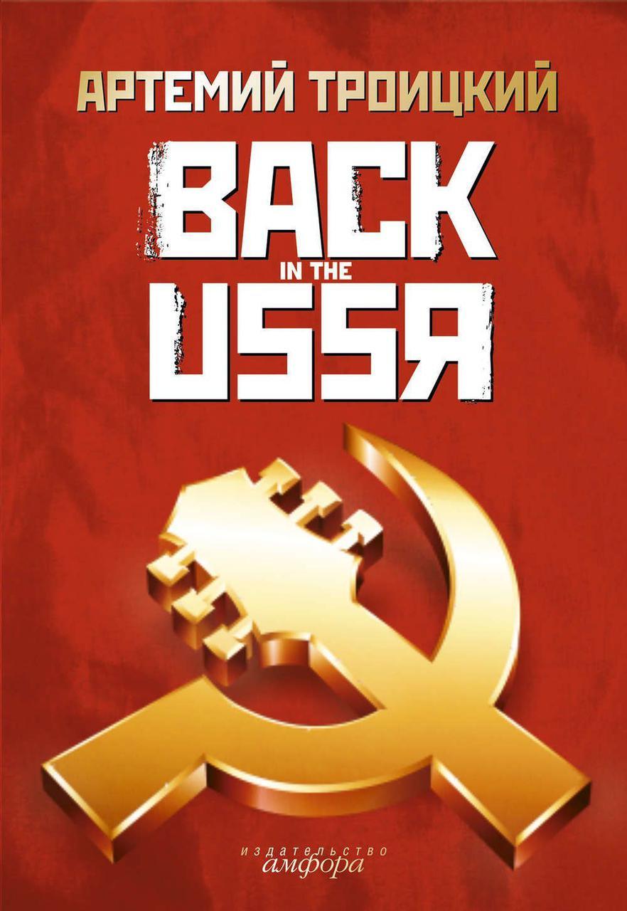 Back in the USSR. Троицкий Артемий. Амфора