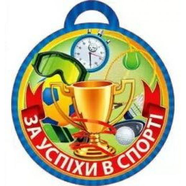 Медаль для детей За успехи в спорте