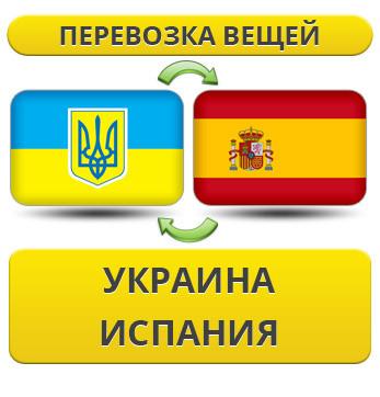 Перевозка Личных Вещей Украина - Испания - Украина!