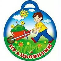 Медаль для детей Работящий
