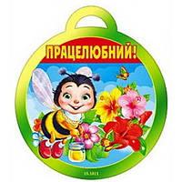 Медаль для детей Трудолюбивый