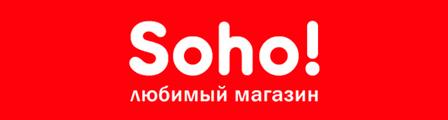 "Магазин  ""Soho!"""