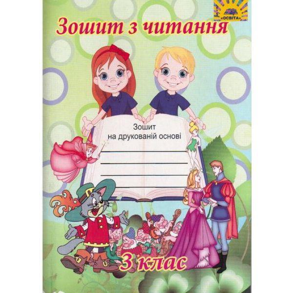 Литературное чтение 3 класс. Тетрадь на печатной основе (для русских школ)