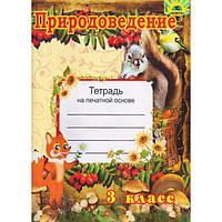 Природоведение 3 класс. Тетрадь с печатной основой с приложением (на русском)