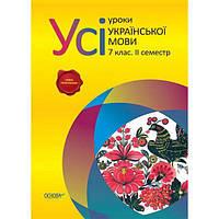 Все уроки украинского языка. 7 класс II семестр