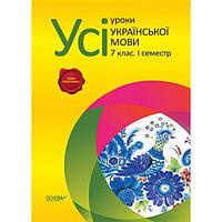Все уроки украинского языка. 7 класс I семестр