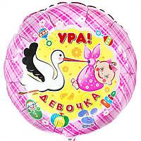 Фольгированный шар с рисунком Anagram Ура девочка