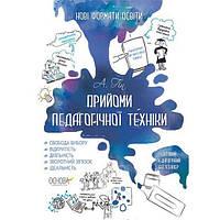 Основа Приемы педагогической техники