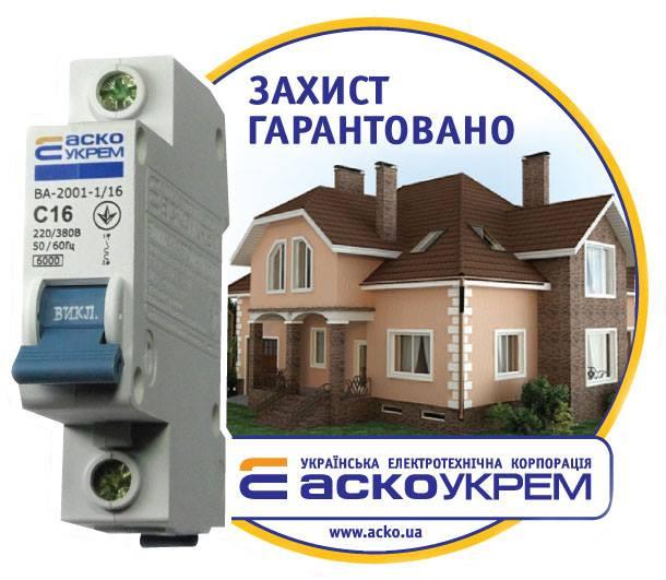 Модульное оборудование АСКО-УКРЕМ