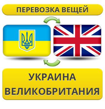 Перевозка Личных Вещей Украина - Великобритания - Украина!