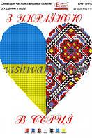 """Схема для вышивки бисером """"Україна"""""""