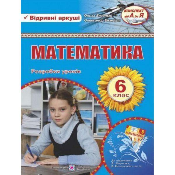 разработки уроков по математике 6 класс мерзляк