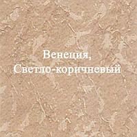 """Тканевые ролеты """"Венеция"""" 50 см  светло-коричневый"""