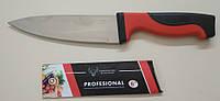 Нож красный НН-6 арт. 822-5-31 (27 см.)